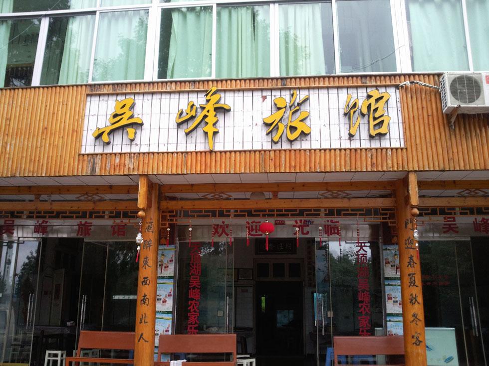 文成百丈漈镇吴峰旅馆农家乐