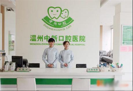温州中新口腔医院 -- 优优优网