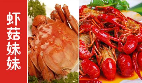 海鲜3人套餐:大闸蟹2只 虾菇 花甲 小龙虾 蛏子 钉螺 泡椒凤爪 牛百叶